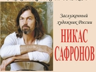 Изображение в   «Музыка живописи»  Творческий вечер Заслуженного в Москве 500