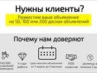 Фотография в   Рассылка объявлений на доски    Нужны клиенты в Москве 900