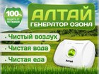 Смотреть изображение Кухонные приборы Генератор озона Алтай 38266253 в Москве