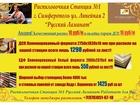 Скачать фотографию  Внимание! Самые низкие цены на ДСП и широкий выбор качественных услуг по самой низкой цене на распил и оклейку ДСП в Крыму 38284264 в Симферополь