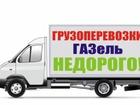Уникальное foto  Грузоперевозки Казань газель, 38300102 в Казани