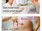 Изображение в   В нашем центре действует отделение гинекологии. в Москве 100