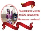 Изображение в   Наши профессиональные и опытные портные помогут в Воронеже 0