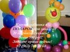 Фото в   Цифра из шариков. Воздушные шар в подарок. в Москве 45