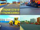 Изображение в Строительство и ремонт Другие строительные услуги Дорожно-строительная компания Фора    Асфальтирование, в Москве 0