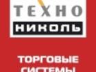 Фотография в   Торговые системы «ТехноНИКОЛЬ» за 24 года в Москве 0
