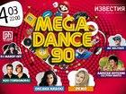 Скачать изображение  Билеты на MEGADANCE90 в ИЗВЕСТИЯ HALL! 38424834 в Москве