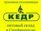 Свежее foto  Реализовать столешницы компании КЕДР со склада в Симферополе 38452777 в Симферополь
