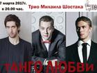Фотография в Развлечения и досуг Концерты, фестивали, гастроли «Танго любви» 7 марта, Джаз-клуб КИНО. в Москве 400