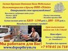 Свежее foto  Распил ДСП по самым низким ценам в АР Крым и г, Симферополь 38460022 в Джанкой