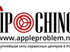 Увидеть фото  Предлагаем вам диагностика macbook 38465708 в Москве