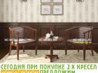 Изображение в   Чайные столы и кресла А-10 и В-5 выполнены в Москве 22600