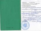 Свежее изображение Юридические услуги Апостиль на свидетельство о рождении СССР 38504956 в Москве
