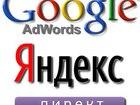 Изображение в   Контекстная реклама Яндекс Директ и Google в Москве 1000