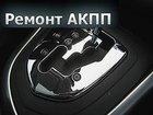 Увидеть фотографию Автосервис, ремонт ремонт диагностика акпп кпп авто ип мастер 38559272 в Москве