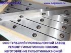 Фото в Прочее,  разное Разное Производство гильотинные ножи 590х60х16мм в Москве 0