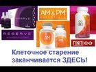 Скачать бесплатно фото Товары для здоровья Оздоравливаем клетки кожи и омолаживаем общее состояние организма 38596335 в Москве