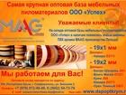 Фотография в   Самая крупная оптовая база мебельных пиломатериалов в Щёлкино 5