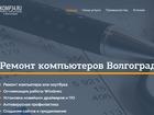 Уникальное foto  Ремонт компьютера, профилактика и оптимизация 38683104 в Москве