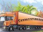 Новое фотографию  ООО «Зевс транс» предлагает Вам организацию перевозок любых грузов, 38695139 в Санкт-Петербурге