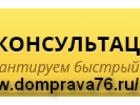 Новое фотографию  Бесплатная консультация юриста с опытом более 10 лет 38703871 в Ярославле