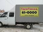 Фото в   Перевозка различных грузов по городу и области. в Оренбурге 350