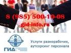 Новое изображение Помощь по дому Услуги разнорабочих, аутсорсинг персонала 38802631 в Обнинске