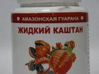 Фотография в Красота и здоровье Похудение, диеты Жидкий Каштан средство для похудения Амазонская в Москве 150