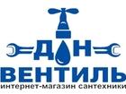 Фотография в   Продажа инженерной сантехники от ведущих в Москве 0