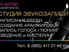 Фотография в Услуги компаний и частных лиц Звукозапись Весь спектр услуг от записи до песни под в Москве 10000