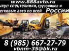 Фото в   ВЫКУП СПЕЦТЕХНИКИ:Экскаваторы, погрузчики, в Москве 0