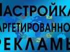 Увидеть foto  Бесплатная настройка таргетированной рекламы ВКонтакте 38882372 в Барнауле