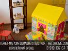 Фото в   Купить игровой домик для девочки. Покупка в Москве 12990