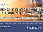 Свежее foto Тентованный Ремонт тентов с выездом к заказчику , 38935935 в Москве