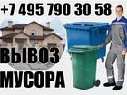 Смотреть фотографию Разные услуги Вывоз мусора(отходов) 38979716 в Москве