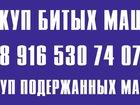 Увидеть фотографию Аварийные авто продать битую машину 38996320 в Москве