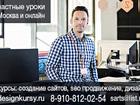 Увидеть фото Курсы, тренинги, семинары Курсы создания сайтов для школьников, Курсы создания сайтов для подростков и взрослых, Курсы веб-программирования для школьников и взрослых, Курсы создания сайт 38999819 в Москве