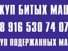 Скачать фото Аварийные авто ПОКУПКА битых машин 39006475 в Москве