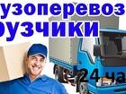 Свежее изображение  Грузоперевозки Грузчики Квартирные/офисные/дачные переезды Сборка/разборка мебели Вывоз мусора Демонтаж 39006597 в Ставрополе