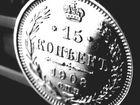 Увидеть фото Коллекционирование Редкая, серебряная монета 15 копеек 1908 года, 39011203 в Москве