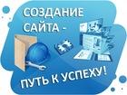 Фото в   Профессиональное создание сайтов и интернет в Москве 0