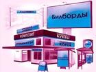 Свежее фотографию Бухгалтерские услуги и аудит Изготовление наружной рекламы в Москве 39040491 в Москве