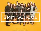 Увидеть фотографию  GAMBIT SMM SCHOOL 39045945 в Ростове-на-Дону