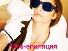 Смотреть фото  Элос -эпиляция, гарантия качества 39098894 в Москве
