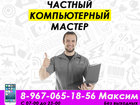 Скачать бесплатно фото  Частный компьютерный мастер! Ремонт компьютеров и ноутбуков! 39134044 в Москве