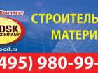 Свежее foto  Строительные материалы в ассортименте 39156143 в Мытищи