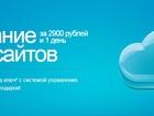 Фото в   Веб-студия «SaitVIZ» – это команда профессиональных в Москве 2900