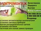 Свежее фотографию  Электромонтаж любой сложности, 39217544 в Москве