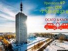 Фотография в   Оформление оригинального полиса ОСАГО на в Архангельске 0