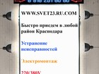 Новое foto  Услуги электрика в Краснодаре, Устранение неисправностей, Замена проводки, Электромонтажные работы 39396591 в Краснодаре